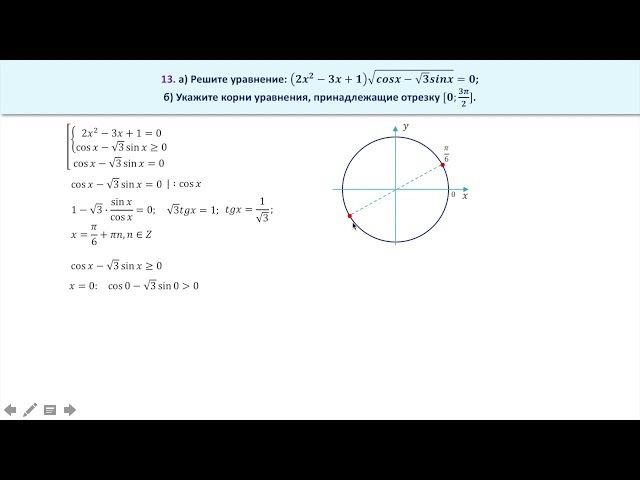 Тригонометрическое уравнение, содержащее иррациональность. Задание 13