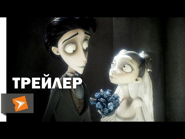 Труп Невесты (2005) | Трейлер 1 | Киноклипы Хранилище