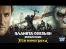 Все киногрехи Планета обезьян Революция