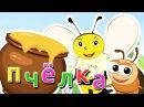 ПЧЕЛКА ПЕСЕНКА ДЛЯ ДЕТЕЙ Мультик Песня про Веселую Пчелу Которая Танцует и Поет