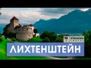 ЕВРОТУР. Лихтенштейн. Маленькая страна.