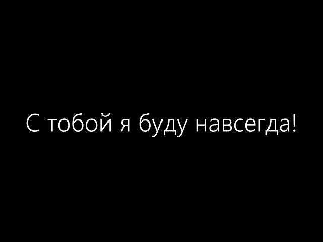 Кристина Есаян - Я с тобой (Lyrics)