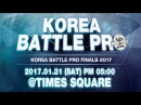 [SEMI-2]ARTISTREET(w) vs MB CREW @ KOREA BATTLE PRO 2017   T.I.P CREW x MASTER PLAN   LB-PIX