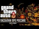 Grand Theft Russia - Пасхалки про Россию в GTA feat. 7Works | Часть 2