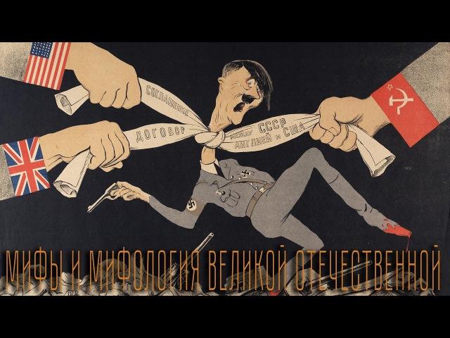 Мифы и Мифология Великой Отечественной Войны. Вторая Мировая. День Победы 9 Мая