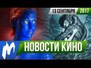 ❗ Игромания! НОВОСТИ КИНО, 13 сентября Звёздные войны, Форма воды, Малефисента 2, Люди Икс