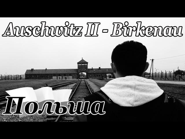 [Польша] ч.6: Аушвиц II (Биркенау) - Auschwitz II (Birkenau)