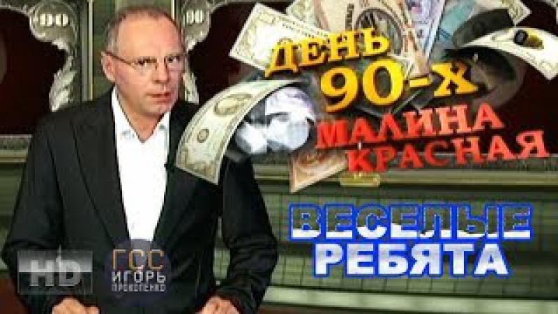 День 90-ых. Малина красная с Игорем Прокопенко. Веселые ребята(HD)