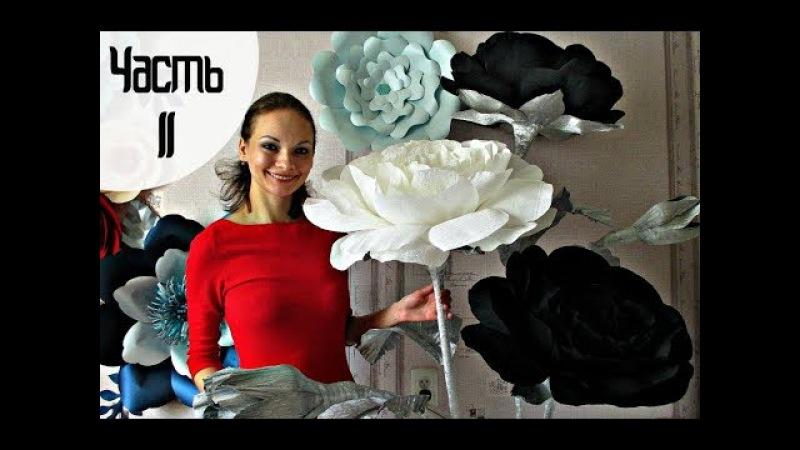 Просто огромные черные розы из гофрированной бумаги Arrangement of roses Black Roses
