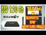 SSD 120 gb BlitzWolf. установка, тесты, и скорость при монтаже видео.