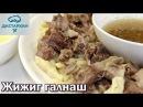 ЖИЖИГ ГАЛНАШ ЭТО БЕЗУМНО ВКУСНО Чеченское блюдо Кавказская кухня