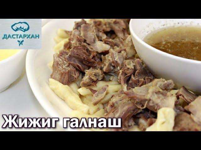 ЖИЖИГ ГАЛНАШ. ЭТО БЕЗУМНО ВКУСНО Чеченское блюдо. Кавказская кухня.
