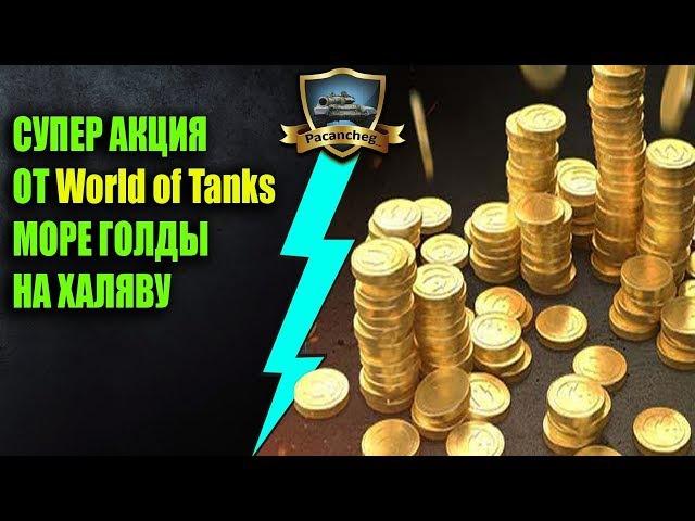 СУПЕР АКЦИЯ ОТ World of Tanks МОРЕ ГОЛДЫ НА ХАЛЯВУ