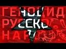Спасай взятых на смерть Документальный фильм 1 и 2 часть Киностудия Троица реж В Е Рыжко