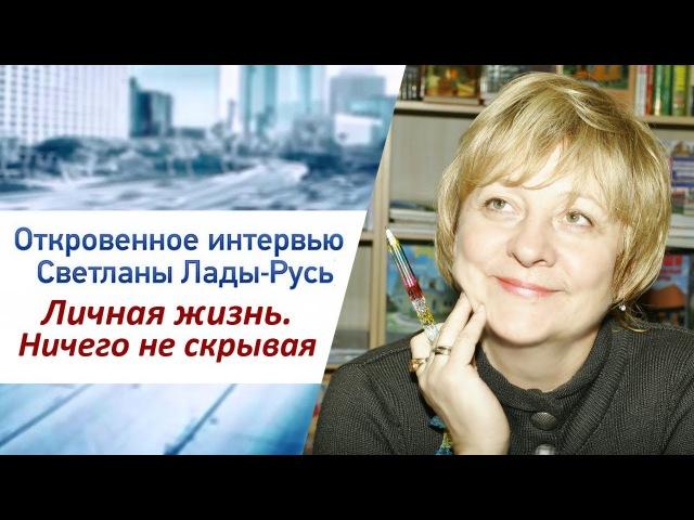 Откровенное интервью Светланы Лады-Русь: Личная жизнь.