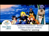 Free Flight RUSSIAN KARAOKE Hayashibara Megumi Breeze off vocal (Slayers Try OP)