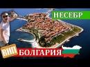 Несебр, Болгария. Старый город, пляжи и аквапарк. Цены на транспорт и жилье. Экску