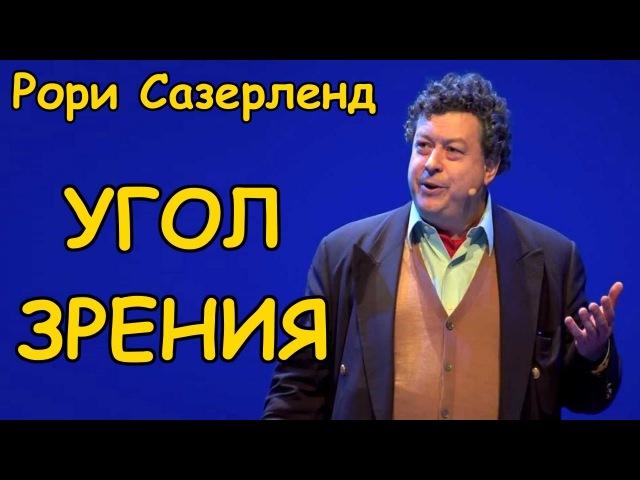 Угол зрения, TED на русском, Рори Сазерленд.