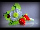 Flower Kanzashi Master Class hand made DIY Tutorial Канзаши МК Клубничка