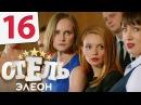Отель Элеон - 16 серия 1 сезон - русская комедия HD