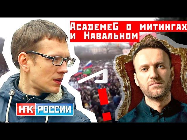 AcademeG о митингах, революции и Навальном (Константин Заруцкий)