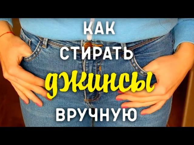 Как стирать джинсы вручную