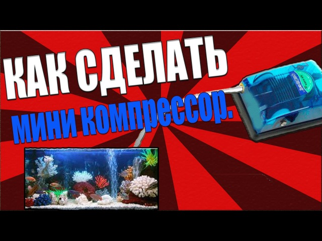 Как сделать мини компрессор для аквариума/How to Make a Mini Air Pump