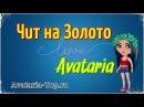 Аватария чит на Золото бесплатно