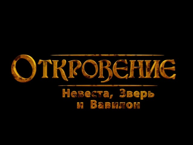 Откровение: Невеста, Зверь и Вавилон (Русская версия)
