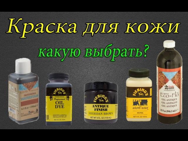 Краска для кожи - какую выбрать? rhfcrf lkz rj;b - rfre. ds,hfnm?