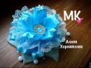 Пышный бант из лент и кружева МК Цветок Канзаши Алена Хорошилова tutorial diy