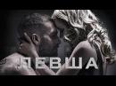 Левша / Southpaw 2015 смотрите в HD