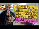 Из России с любовью. В Томске ветерана не пустили в отдел полиции из-за несоответ...
