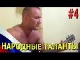 НАРОДНЫЕ ТАЛАНТЫ РОССИИ #4