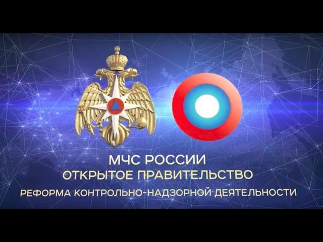 О реформе контрольно-надзорной деятельности МЧС России