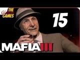 Прохождение MAFIA 3 #15 ➤ ХИТРЫЙ СТАРИКАН