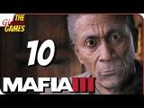 Прохождение MAFIA 3 #10 ➤ ЧЁРНЫЕ И БЕЛЫЕ