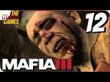 Прохождение MAFIA 3 #12 ➤ ПОПАЛ ЖИРДЯЙ