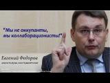Коллаборационист - ЗВУЧИТ ГОРДО !!!(Евгений Федоров( ФЕЛЬДМАН)ПРОГОВОРИЛСЯ)... БЕЗ ...