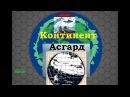 Континент Асгард очень подробно
