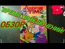 Adventure TIME/время приключений, обзор комикса
