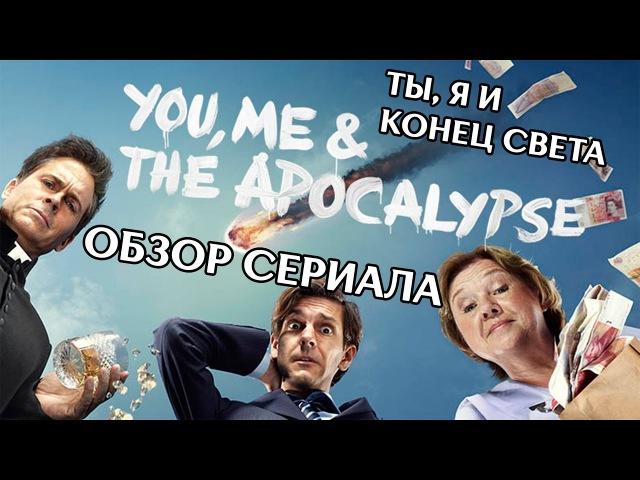 ТЫ, Я И КОНЕЦ СВЕТА YOU, ME AND THE APOCALYPSE ОБЗОР СЕРИАЛА
