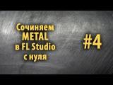 Сочиняем Metal в FL Studio с нуля #4. Не просите меня показать как делать соло