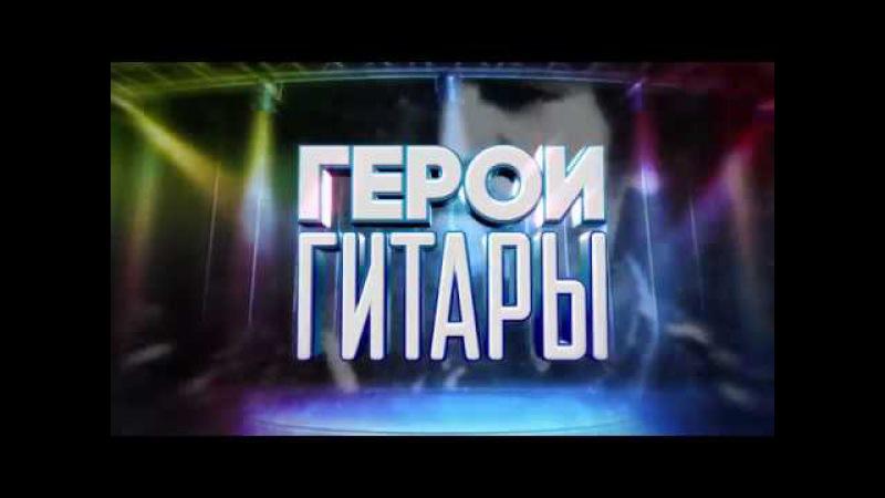 Герои Гитары Сезон 2 Заставка
