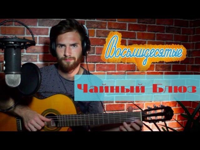 Чайный Блюз - OST Восьмидесятые (кавер от Корнилова Данилы на канале Ckrendel Covers)