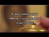 Олег Скобля  В эту лютую ночь