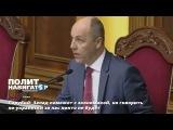 Парубий: Запад поможет с экономикой, но говорить по-украински за нас никто не буд...