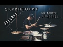 Скриптонит ft. Jillzay - Бар-2 лесбухи Vlad Pleshakov Drum Cover