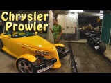 """Как я побывал в """"Мультике"""" Тест драйв Chrysler Prowler #Докатились!"""