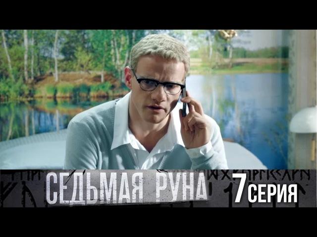 Седьмая руна - Серия 7/ 2014 / Сериал / HD 1080p
